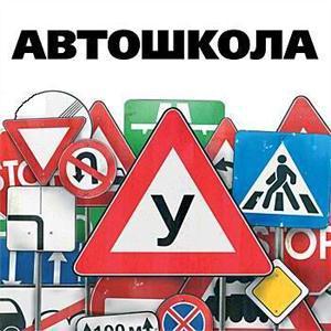 Автошколы Заречья