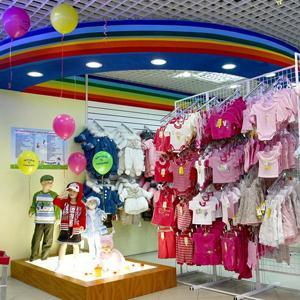 Детские магазины Заречья