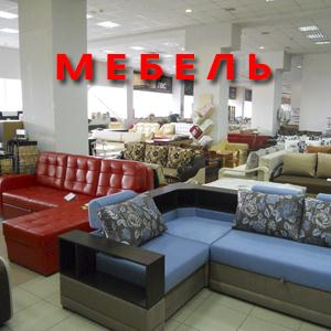 Магазины мебели Заречья