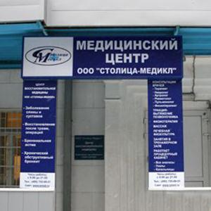 Медицинские центры Заречья