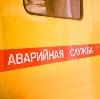 Аварийные службы в Заречье