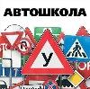 Автошколы в Заречье