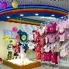 Детские магазины в Заречье