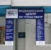 Медицинские центры в Заречье