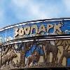 Зоопарки в Заречье